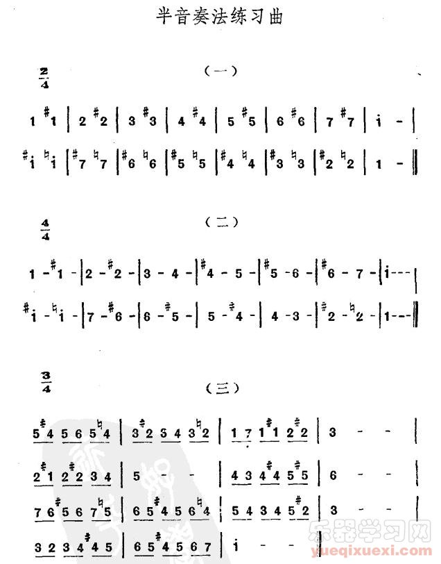口琴半音奏法