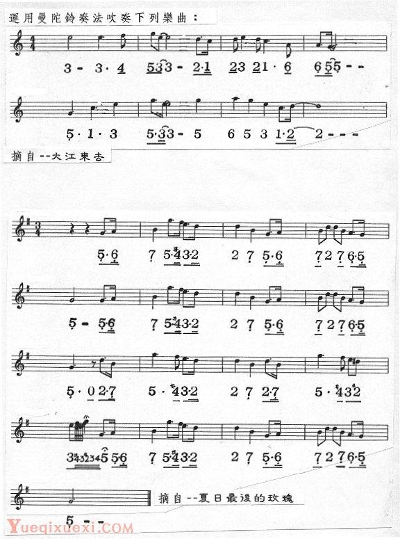 半音阶口琴:振音奏法篇