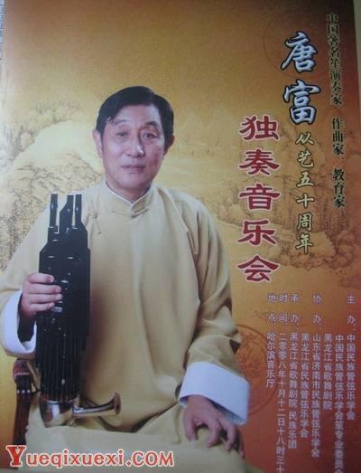 中国名笙演奏家唐富简介 笙名家唐富照片及个人资料