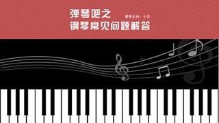 弹琴吧钢琴常见问题解答