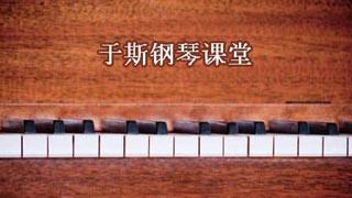 于斯钢琴-车尔尼、巴斯蒂安
