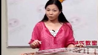 袁莎古筝教学视频