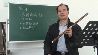 潘士平笛子教程
