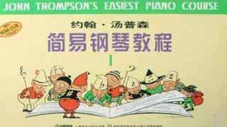 汤普森简易钢琴教程(1-5册全集)-常桦