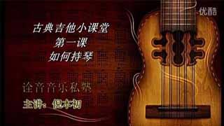 倪本初古典吉他教学