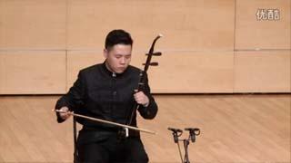薛源二胡硕士毕业独奏音乐会