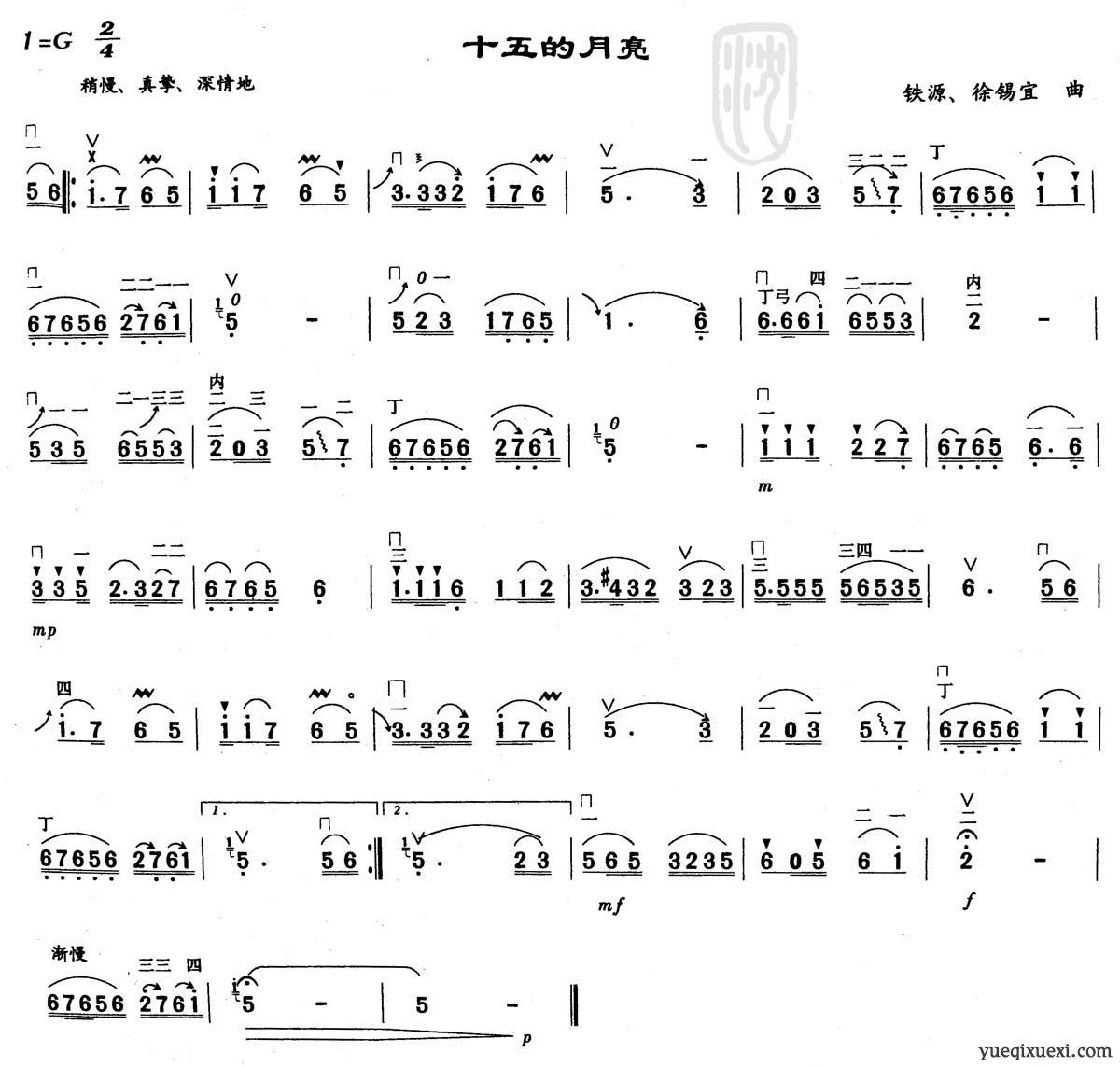 二胡曲谱:十五的月亮图片